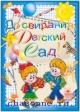 Открытка плакат До свидания Детский Сад! 23900